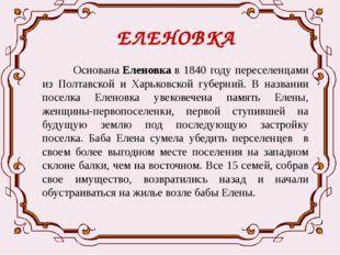 ЕЛЕНОВКА ОснованаЕленовкав 1840 году переселенцами из Полтавской и Харьковс