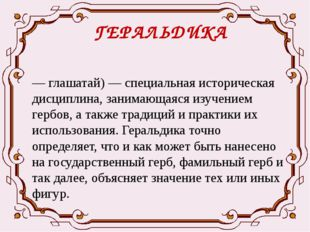 ГЕРАЛЬДИКА  Гера́льдика (гербоведение; от лат. heraldus — глашатай) — специа