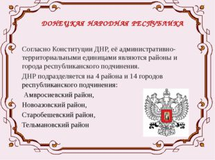 ДОНЕЦКАЯ НАРОДНАЯ РЕСПУБЛИКА Согласно Конституции ДНР, её административно-те