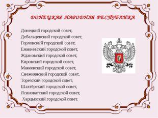 ДОНЕЦКАЯ НАРОДНАЯ РЕСПУБЛИКА Донецкий городской совет, Дебальцевский городс