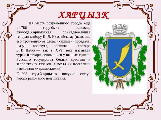 ХАРЦЫЗК На месте современного города ещё в1786 годубыла основана слободаХа...