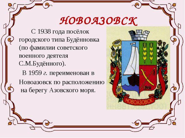 НОВОАЗОВСК С1938 годапосёлок городского типа Будённовка (по фамилии советс...