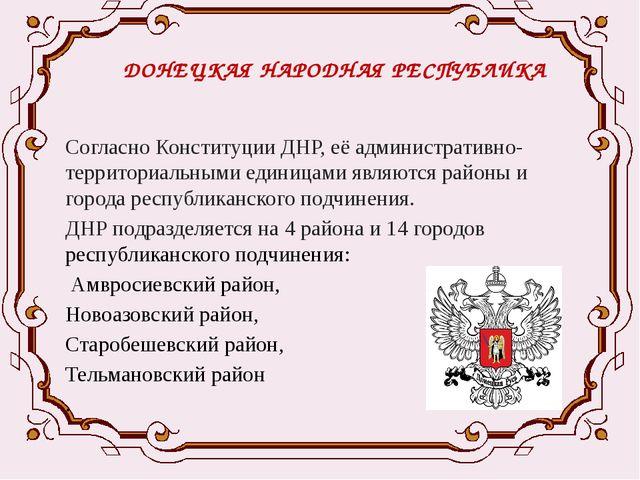 ДОНЕЦКАЯ НАРОДНАЯ РЕСПУБЛИКА Согласно Конституции ДНР, её административно-те...