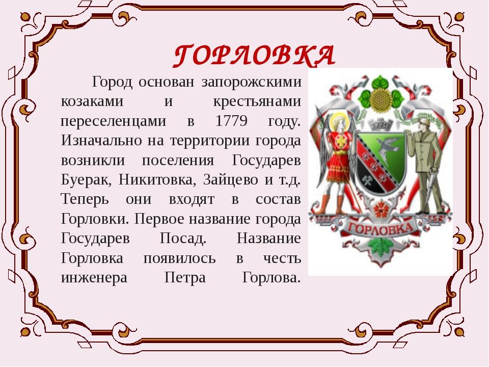ГОРЛОВКА Город основан запорожскими козаками и крестьянами переселенцами в 1...