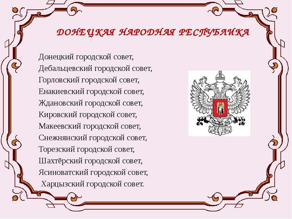 ДОНЕЦКАЯ НАРОДНАЯ РЕСПУБЛИКА Донецкий городской совет, Дебальцевский городс...