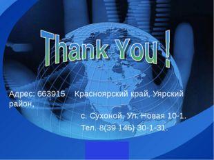 Адрес: 663915 Красноярский край, Уярский район, с. Сухоной. Ул. Новая 10-1. Т
