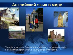 Английский язык в мире There is a variety of English which belongs to no par