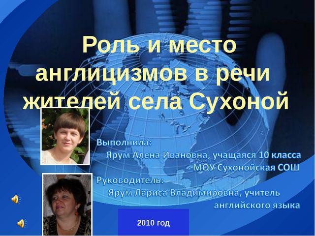 Роль и место англицизмов в речи жителей села Сухоной 2010 год LOGO