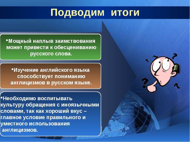 Подводим итоги Мощный наплыв заимствования может привести к обесцениванию рус...