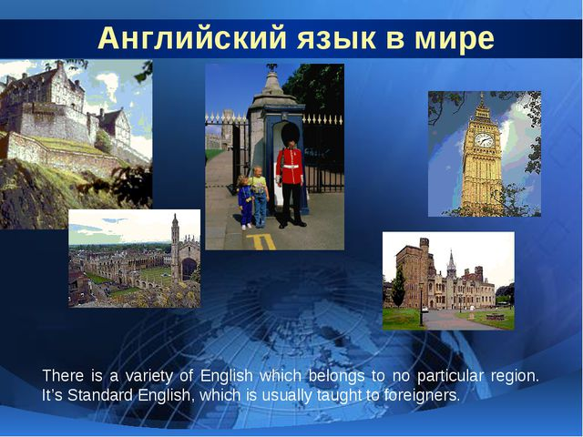 Английский язык в мире There is a variety of English which belongs to no par...