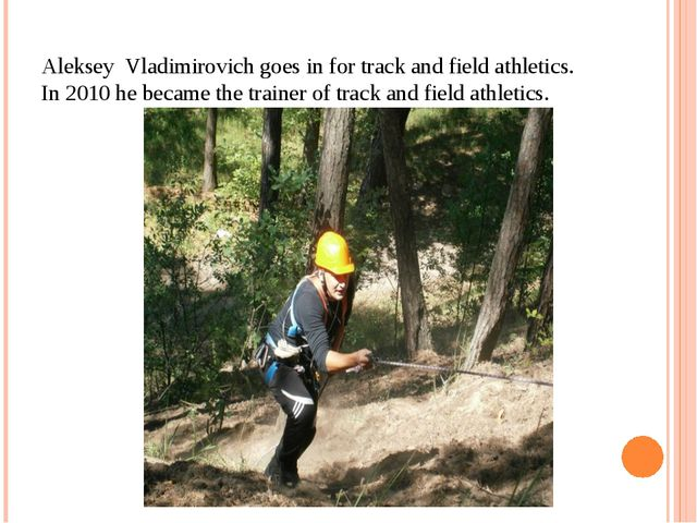 Aleksey Vladimirovich goes in for track and field athletics. In 2010 he becam...