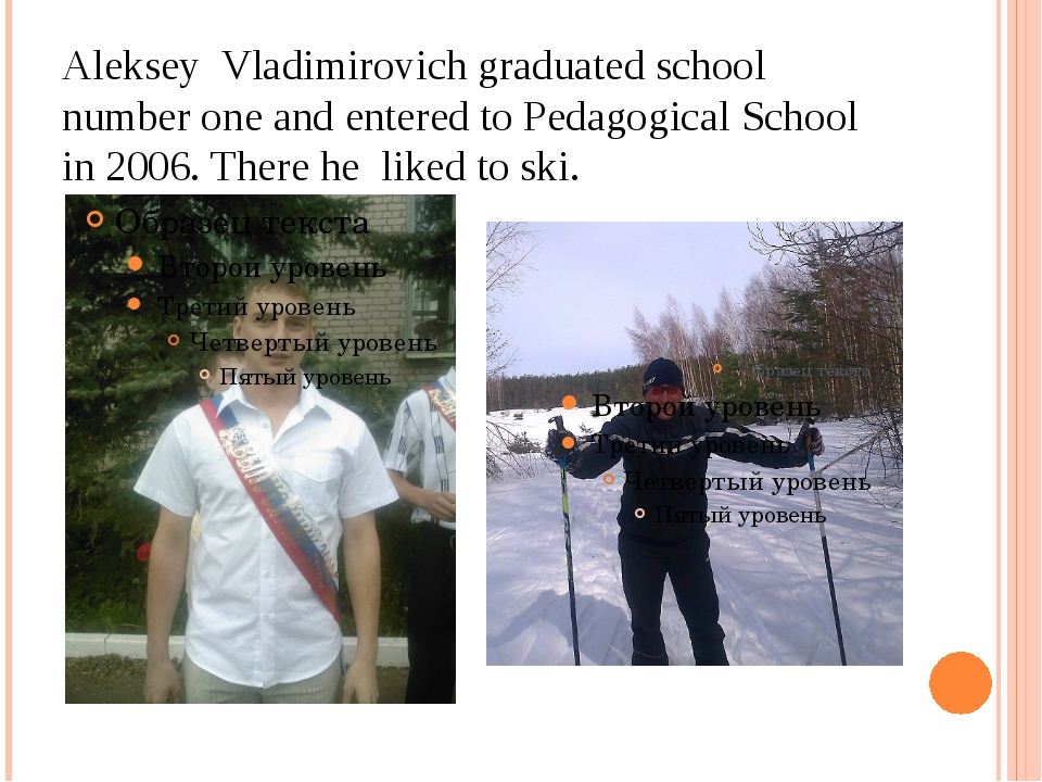 Aleksey Vladimirovich graduated school number one and entered to Pedagogical...