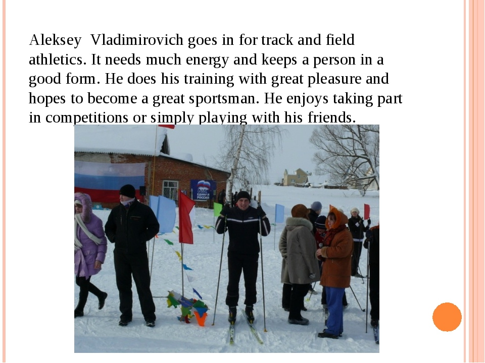 Aleksey Vladimirovich goes in for track and field athletics. It needs much en...