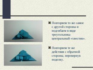 Повторяем то же самое с другой стороны и подгибаем в виде треугольника центра