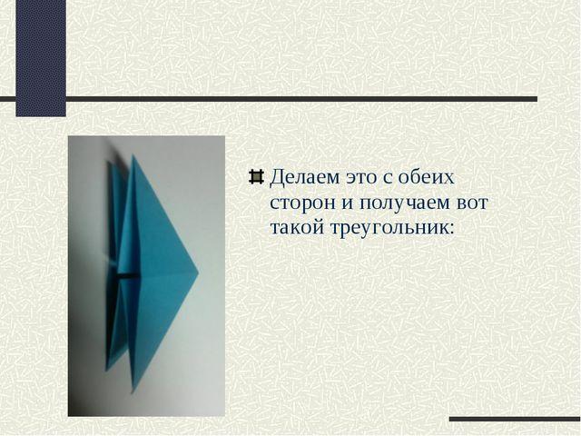 Делаем это с обеих сторон и получаем вот такой треугольник: