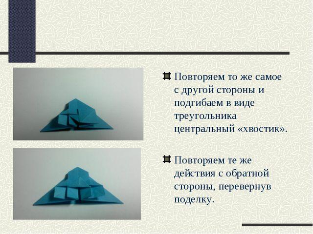 Повторяем то же самое с другой стороны и подгибаем в виде треугольника центра...