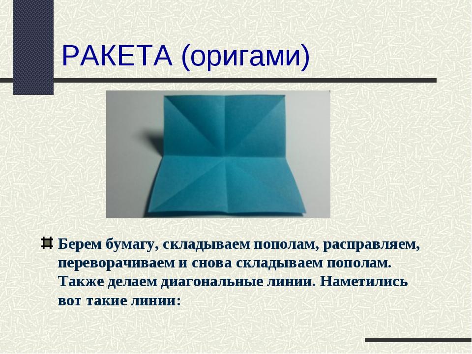 РАКЕТА (оригами) Берем бумагу, складываем пополам, расправляем, переворачивае...