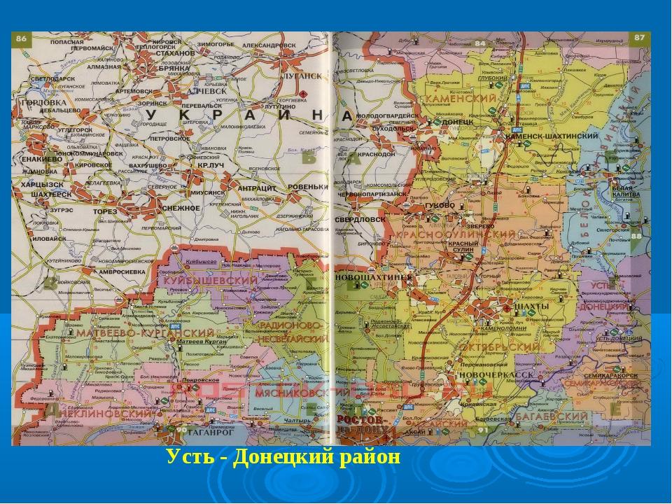 Усть - Донецкий район