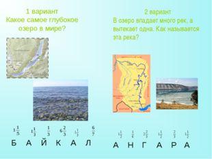 1 вариант Какое самое глубокое озеро в мире? 2 вариант В озеро впадает много