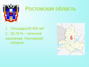 Ростовская область Площадь100 800 км² 32,74% – сельское население Ростовской