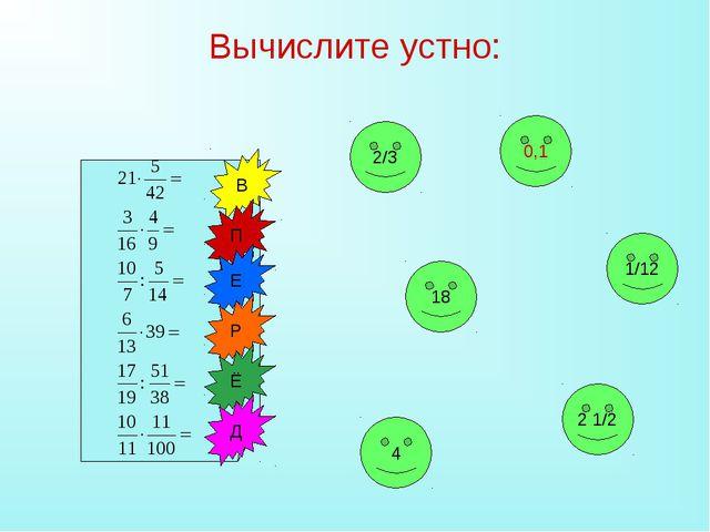 Вычислите устно: 0,1 2/3 1/12 18 2 1/2 4 В П Е Р Ё Д