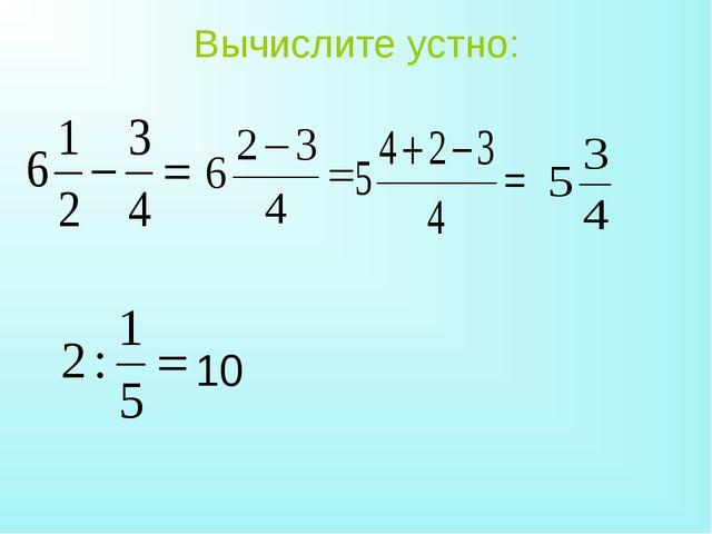 Вычислите устно: 10