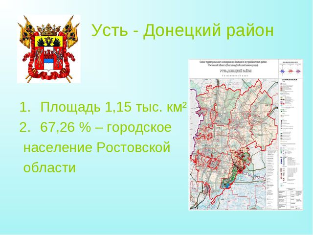 Усть - Донецкий район Площадь 1,15 тыс. км² 67,26% – городское население Рос...