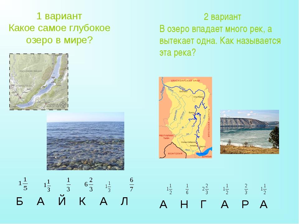1 вариант Какое самое глубокое озеро в мире? 2 вариант В озеро впадает много...