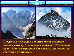 Предгорье переходит в горную часть главного Кавказского хребта, которая заним