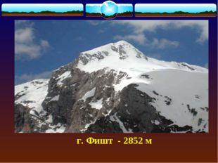 г. Фишт - 2852 м