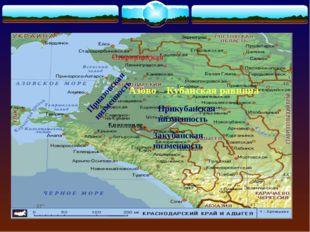 Азово – Кубанская равнина Приазовская низменность Прикубанская низменность За