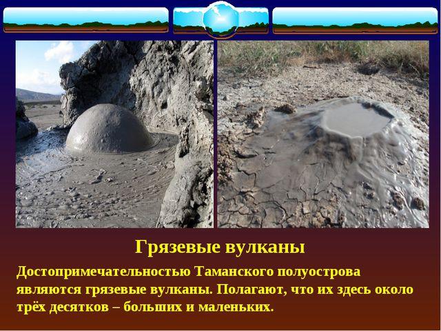 Грязевые вулканы Достопримечательностью Таманского полуострова являются гряз...