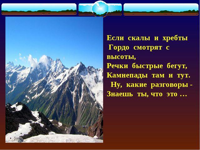 Если скалы и хребты Гордо смотрят с высоты, Речки быстрые бегут, Камнепады та...