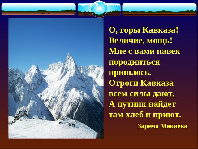 О, горы Кавказа! Величие, мощь! Мне с вами навек породниться пришлось. Отроги...