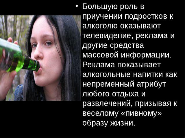 Большую роль в приучении подростков к алкоголю оказывают телевидение, реклама...