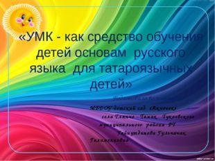 «УМК - как средство обучения детей основам русского языка для татароязычных д