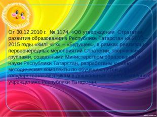 От 30.12.2010 г. № 1174 «Об утверждении Стратегии развития образования в Респ