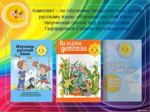 Комплект – по обучению татароязычных детей русскому языку «Изучаем русский яз