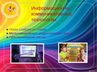 Информационно- коммуникативные технологии ■ Показ слайдов по темам ■ Мультиме