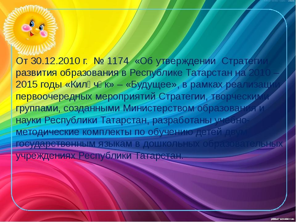 От 30.12.2010 г. № 1174 «Об утверждении Стратегии развития образования в Респ...