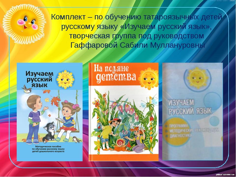 Комплект – по обучению татароязычных детей русскому языку «Изучаем русский яз...