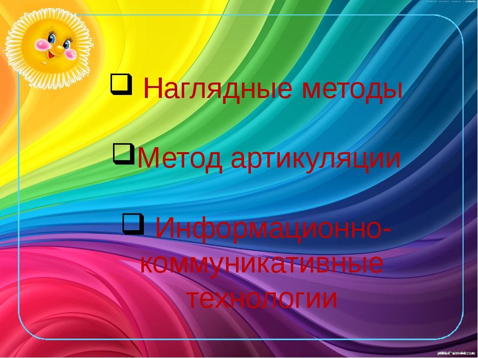 Наглядные методы Метод артикуляции Информационно- коммуникативные технологии