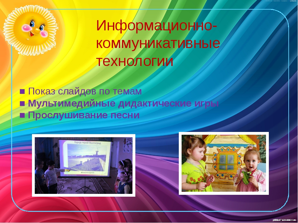 Информационно- коммуникативные технологии ■ Показ слайдов по темам ■ Мультиме...