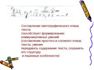 Составление пиктографического плана текста способствует формированию коммуник