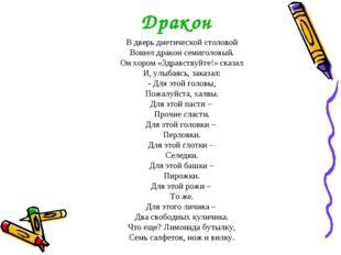 Дракон В дверь диетической столовой Вошел дракон семиголовый. Он хором «Здрав