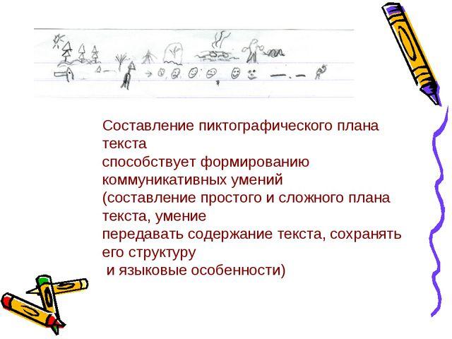 Составление пиктографического плана текста способствует формированию коммуник...