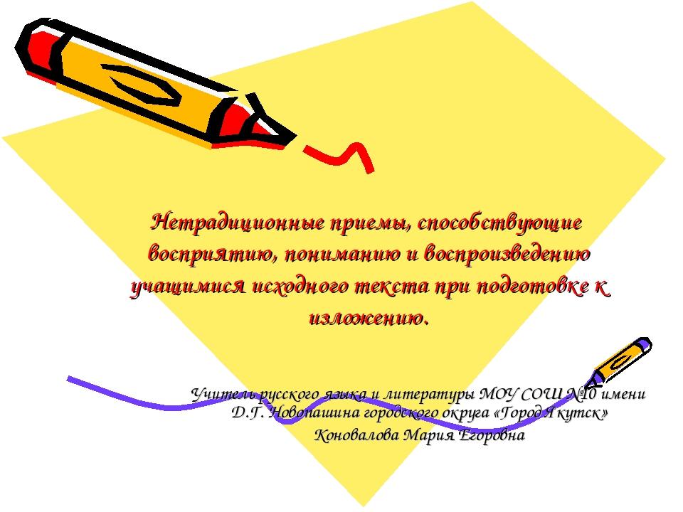 Нетрадиционные приемы, способствующие восприятию, пониманию и воспроизведению...