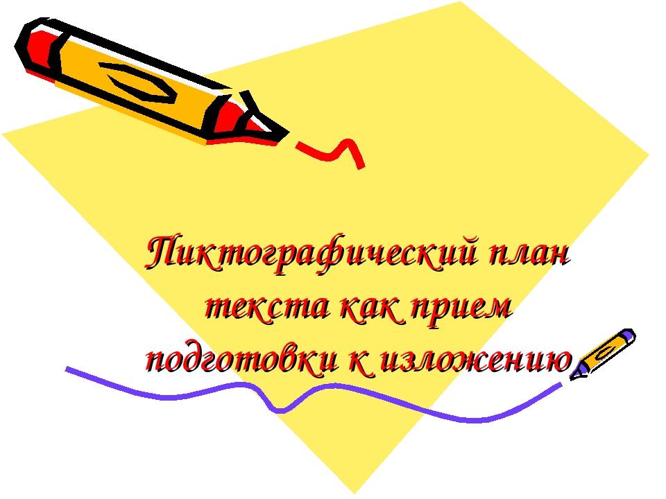 Пиктографический план текста как прием подготовки к изложению