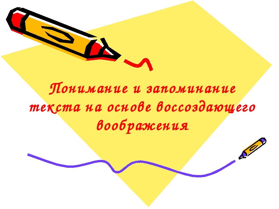 Понимание и запоминание текста на основе воссоздающего воображения