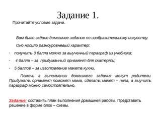 Задание 1. Прочитайте условие задачи. Вам было задано домашнее задание по и